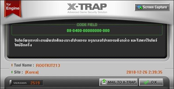 X-TRAP 20181225.jpg